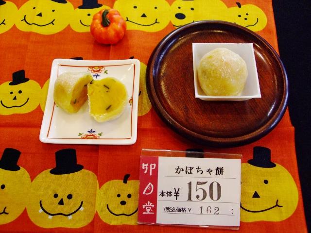かぼちゃ餅
